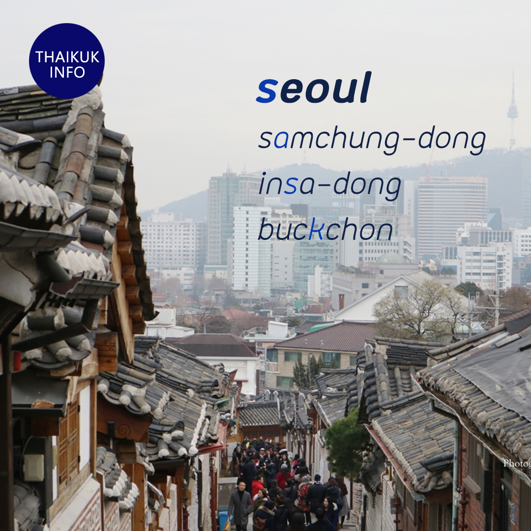 ONE DAY TRIP IN SEOUL